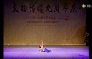 18届开学典礼优秀学员展示:王泺焱《花儿》